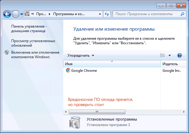 adware-installed-on-computer.png